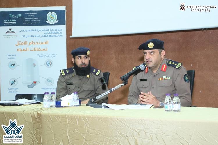 الدفاع المدني بمحافظة المذنب يقيم برنامجا توعويا لمنسوبي ومنسوبات
